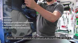 Обзор: колпаки на колеса SKS R15 302 kolpak.com.ua