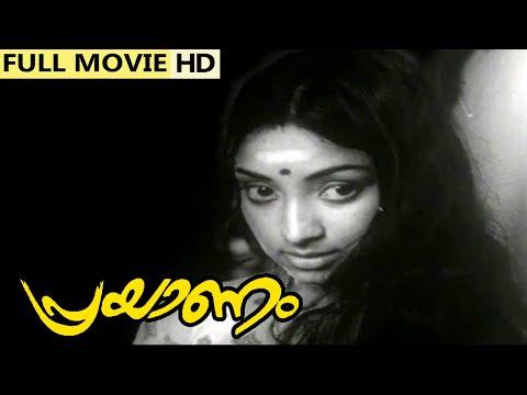 Malayalam Full Movie   Prayanam  [ പ്രയാണം ] Full Movie   Ft. Mohan, Lakshmi, Kottarakkara