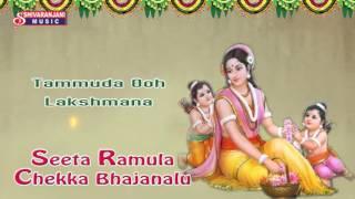 Tammudu Ooh Lakshmana || Seeta Ramula Chekka Bhajanalu || Sri Rama Manasasmarami