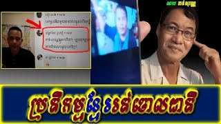 Khan sovan - Reaction of Khmer who run out Cambodia, Khmer news today, Cambodia hot news, Breaking