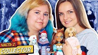 ШОК ОТ КОЛИЧЕСТВА😱Часть 2 Интервью с Мариной Маркиной | КОЛЛЕКТОР | коллекция кукол БЖД, Barbie 90s