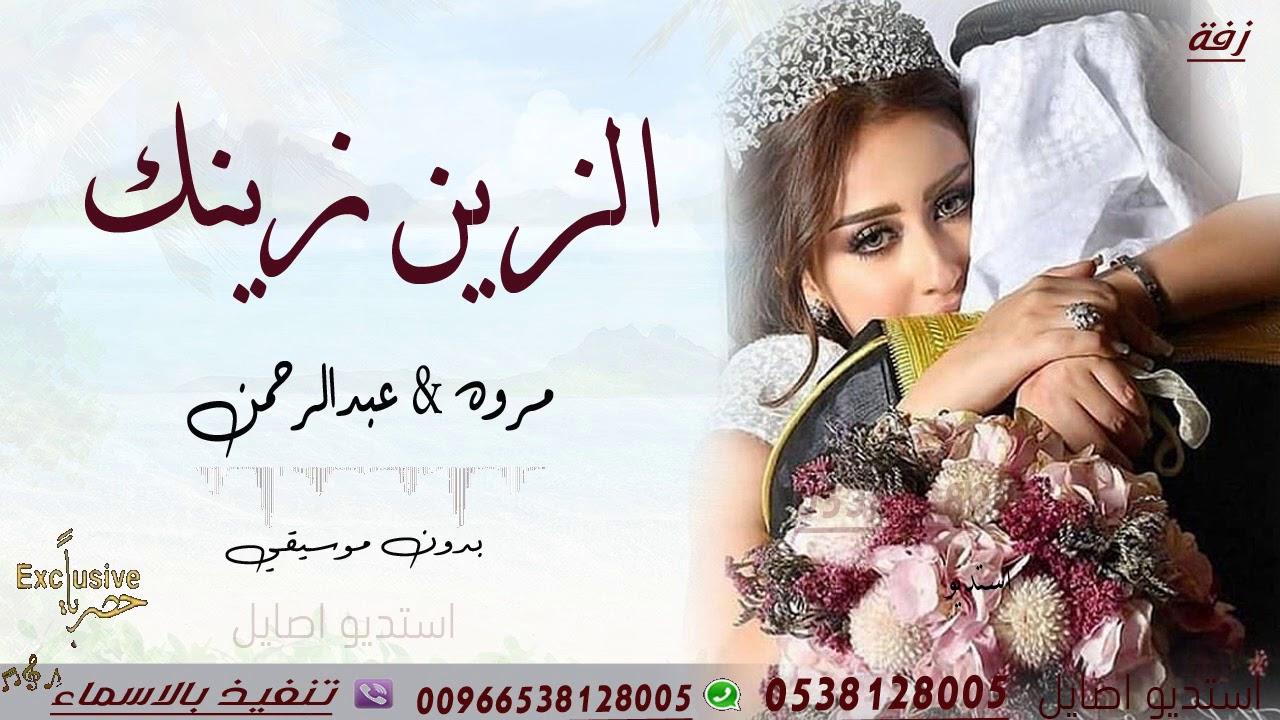 الزين زينك باسم مروه و عبد الرحمن بدون موسيقى