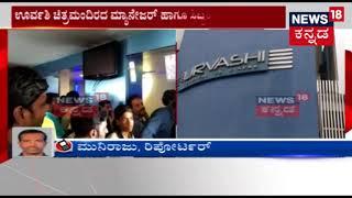 Bangalore : Jurassic World Fans Shown Rajinikanth's Kaala At Urvashi Theatre