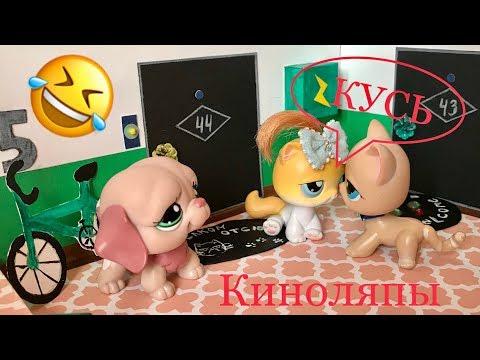 LPS/ КИНОЛЯП или НЕУДАЧНЫЕ кадры 🤣 Littlest pet Shop