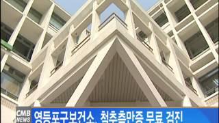 [서울뉴스] 영등포구보건소, 척추측만증 무료 검진