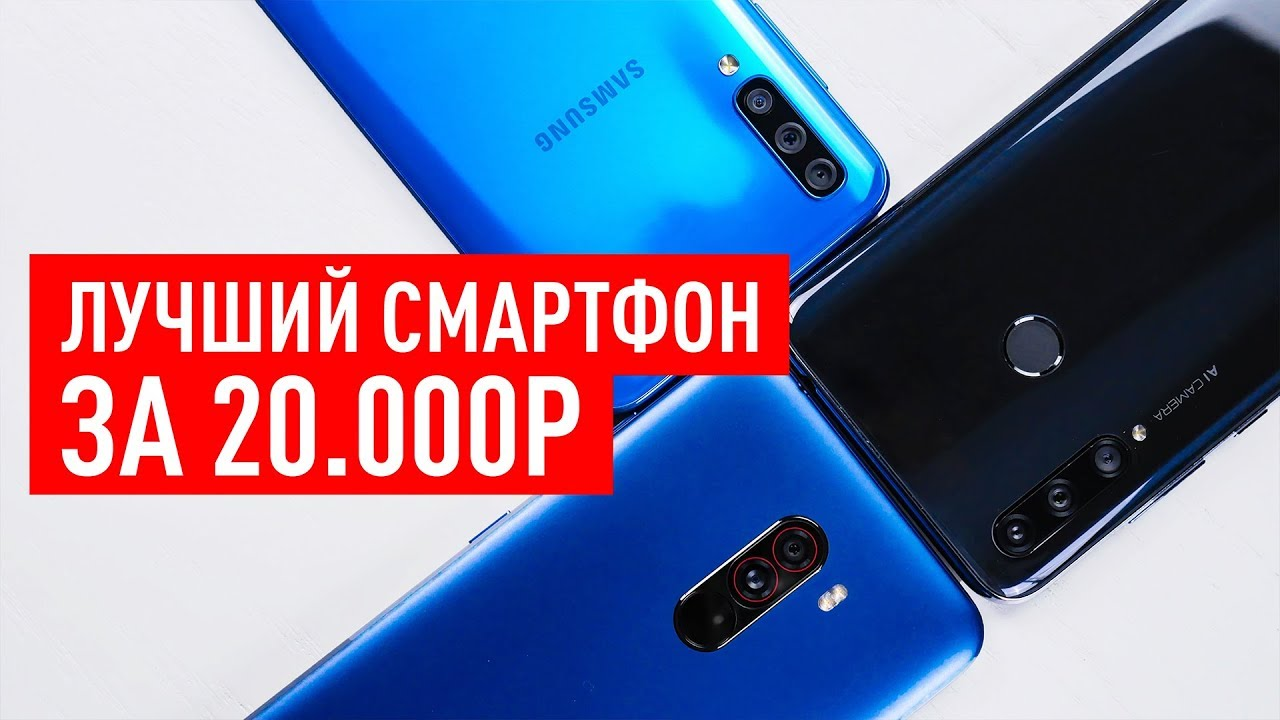 e7d7347dbf179 Лучший смартфон за 20 000р. Samsung, Honor или Pocophone? - YouTube