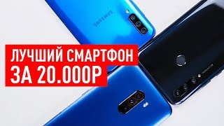 Лучший смартфон за 20 000р. Samsung, Honor или Pocophone?