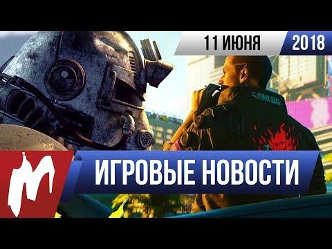 Игромания! ИГРОВЫЕ НОВОСТИ, 11 июня (E3 2018, Cyberpunk 2077, The Elder Scrolls 6, Fallout 76)