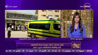مساء dmc - خلال ساعات إعلان نتيجة لجنة التحقيق في واقعة مستشفى ديرب نجم