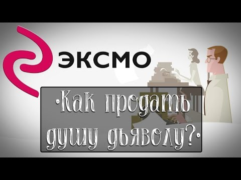 """""""Эксмо"""" - как работает крупнейшее в России издательство, и что нужно, чтобы твою книгу напечатали"""