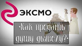 Эксмо - как работает крупнейшее в России издательство, и что нужно, чтобы твою книгу напечатали