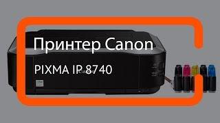 видеообзор принтера Canon PIXMA IP 8740