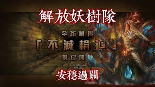 【阿鬼遊び】神魔之塔『不滅輪迴 VS 解放 ‧ 妖樹隊』巧妙連續技ლ(・∀・ ლ)