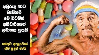 අවුරුදු 40 ට වැඩිනම් මේ විටමින් අනිවාර්යයෙන් ලබාගන්න | vitamin