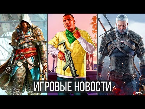 ИГРОВЫЕ НОВОСТИ The Witcher 4, Еще про GTA 6, Assassin's Creed, PS5, Cyberpunk 2077, Mount & Blade 2