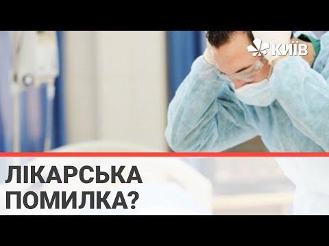 У Києві повідомлено про підозру акушеру-гінекологу приватної клініки