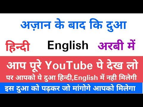 Hindi me - Azan ke bad ki Dua || Hindi English aur Arbi me