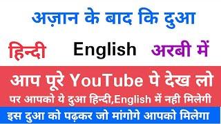 Video Hindi me - Azan ke bad ki Dua || Hindi English aur Arbi me download MP3, 3GP, MP4, WEBM, AVI, FLV Agustus 2018