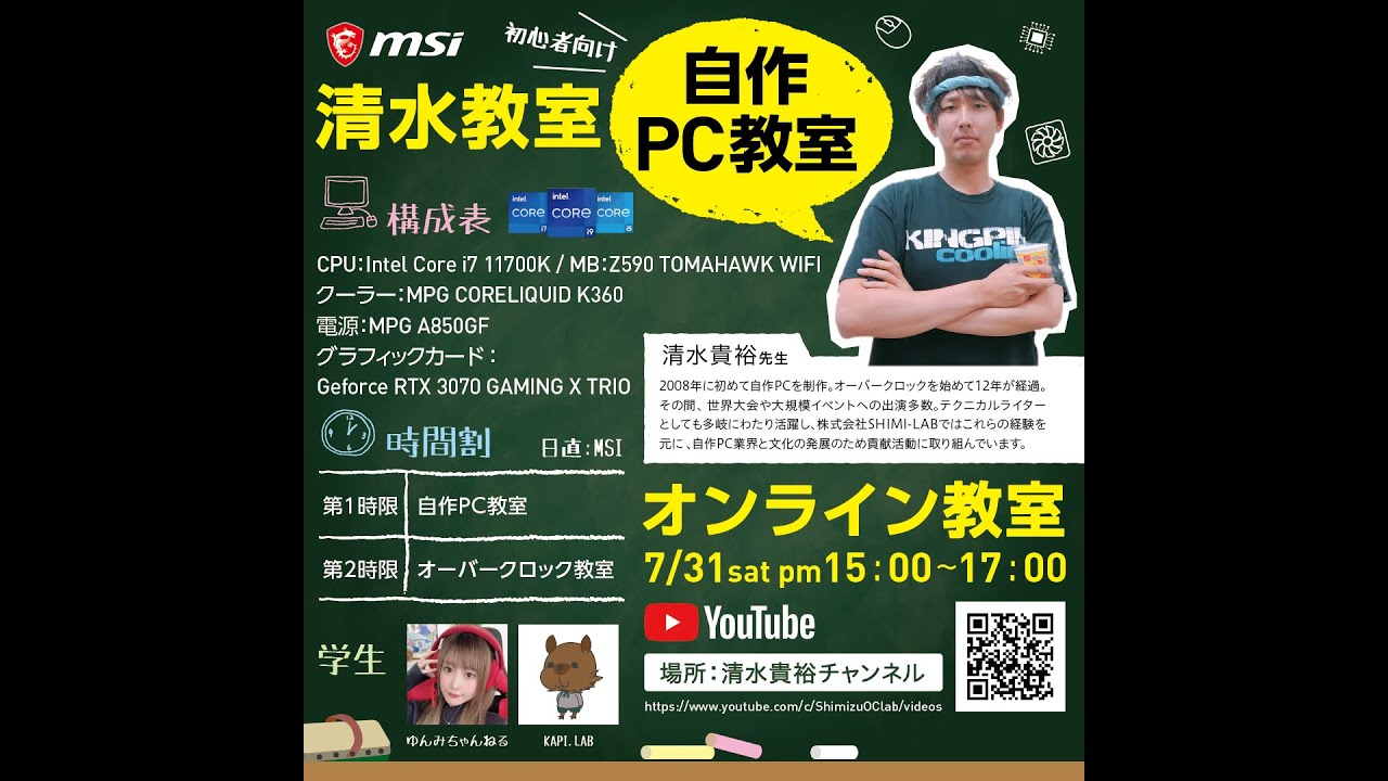 MSI×シミラボ 自作PC教室&オーバークロックガイド