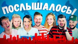 КАЖЕТСЯ, ПОСЛЫШАЛОСЬ #3: LizzzTV, Настя Герц, Маша Маева, Никита Петряев