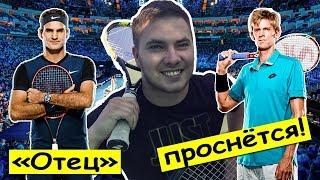 ФЕДЕРЕР - АНДЕРСОН  I ПРОГНОЗ НА ТЕННИС ATP I