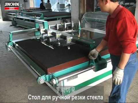 видео: Стол для ручной резки стекла