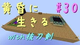 【Minecraft】黄昏に生きる(with抜刀剣) part30【ゆっくり実況】