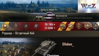 Charioteer  1 против 9  Редшир – Встречный бой  World of Tanks 0.9.13 WОT