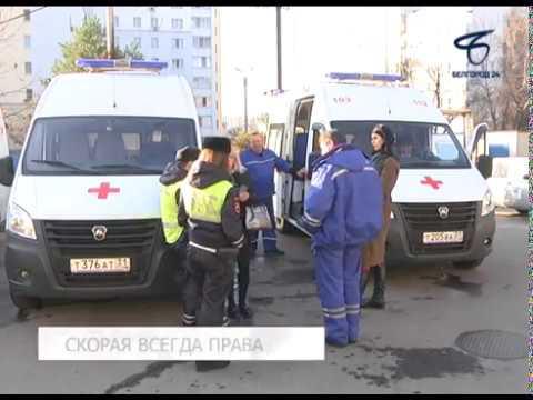 Рейд со скорой помощью провели в Белгороде