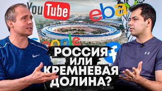 Как продать ПРИЛОЖЕНИЕ ЗА 80 МЛН.$ ? Стартап в России или Кремниевой долине? Инсайды