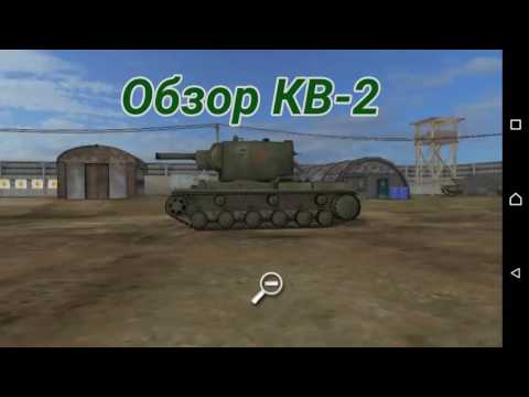 ОБЗОР КВ-2 ЛУЧШИЙ СОВЕТСКИЙ ТАНК В Wild Tanks Online !!!