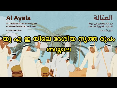 Al Ayyala / Al Yowalah