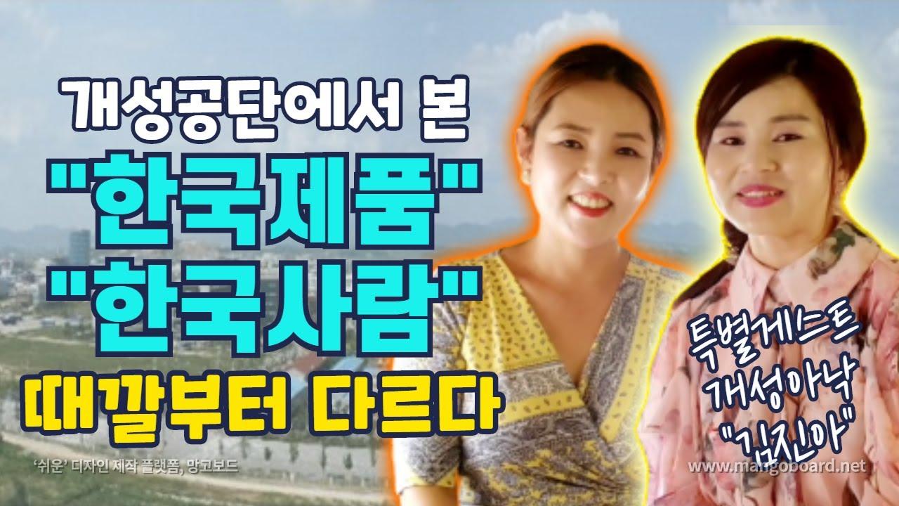 개성공단에서 본 한국제품, 한국사람 때깔부터 다르다?!