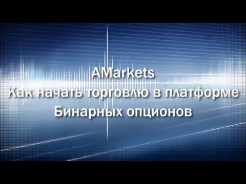 AMarkets - Как начать торговлю в платформе Бинарных опционов