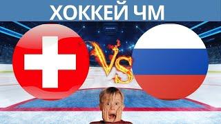 Хоккей Швейцария Россия Чемпионат мира по хоккею 2021 в Риге итог и результат