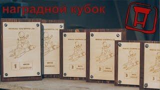 Деревянный кубок для спортсмена