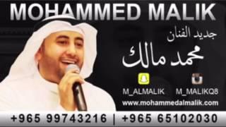 بعد ماريد تبجين محمد مالك