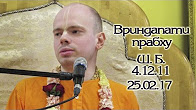 Шримад Бхагаватам 4.12.11 - Вриндапати прабху