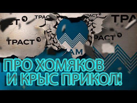 ПРИКОЛ ПРО ЗЛОДЕЯ БАРМАЛЕЯ БАНК ТРАСТ | Как не платить кредит | Кузнецов | Аллиам