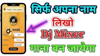 सिर्फ अपना नाम लिखो दो मिनट मे Dj Mixer गाना बन जायेगा।।