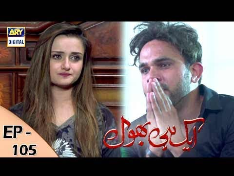 Ek Hi Bhool - Episode 105 - 20th November 2017 - ARY Digital Drama