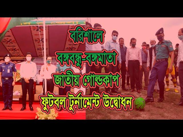বঙ্গবন্ধু ॥ বঙ্গমাতা-জাতীয় গোল্ডকাপ ফুটবল_টুর্নামেন্ট ॥ BSL NEWS