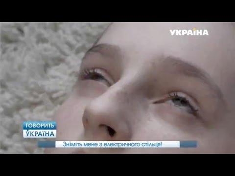 Снимите меня с электрического стула! (полный выпуск)   Говорить Україна