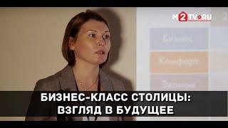 Новостройки бизнес-класса в Москве: Как меняется продукт, цены и спрос