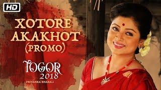 Xotore Akakhot | Promo | Priyanka Bharali | Khagen Gogoi | Togor 2018 | Latest Bihu Songs 2018