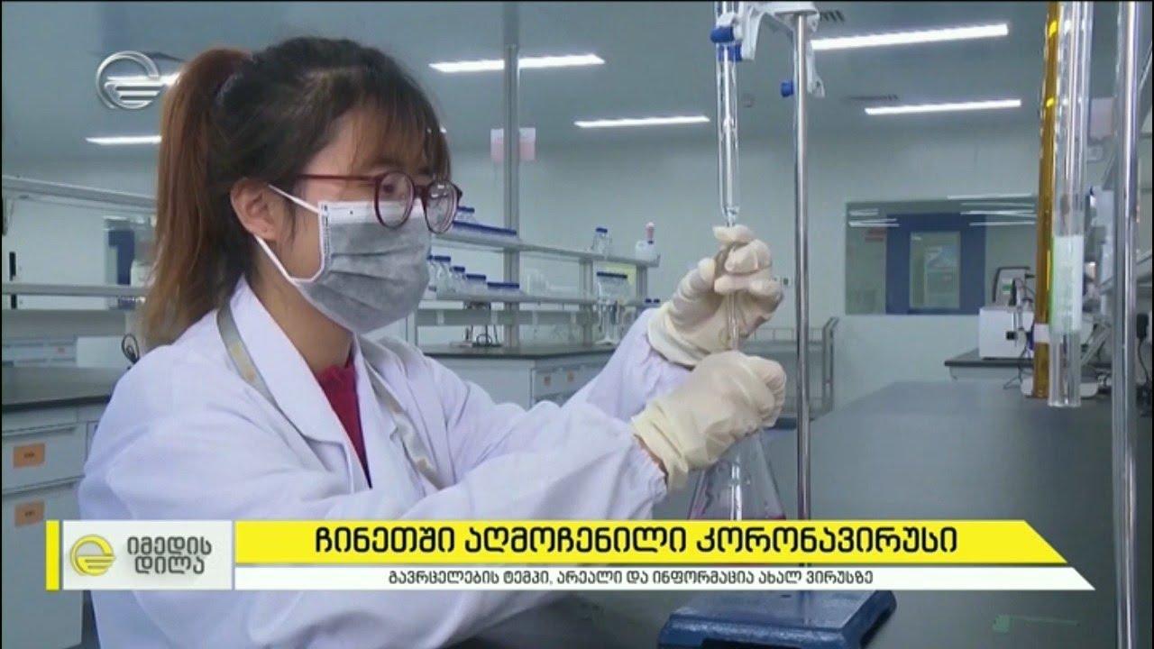 ჩინეთში აღმოჩენილი მწვავე რესპირატორული კორონავირუსი