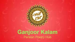 Ganjoor Kalam Video | Persian Poetry Hub