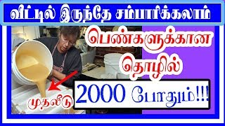tamil business,new business ideas, small business ideas in tamil, business ideas, suyatholil