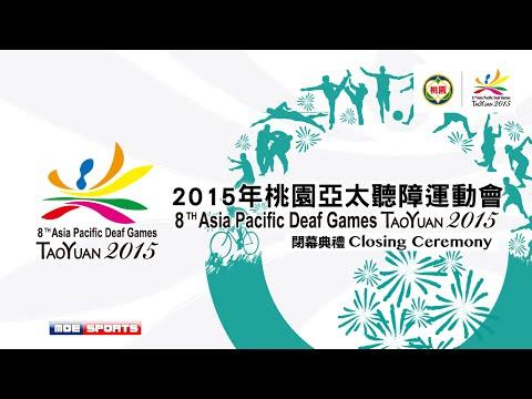 2015亞太聽障運動會8th Asia Pacific Deaf Games閉幕典禮Closing Ceremony網路直播