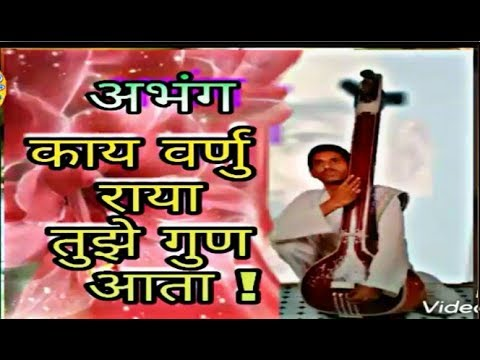 Kay varnu Raya tuze gun by Pramod Pokale (Sant Tukdoji Maharaj)